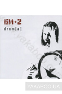 Фото - Би-2: Druma. Remixes