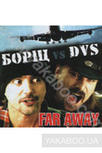 Фото - Борщ Vs DVS: Far Away