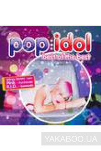 Фото - Сборник: Pop Idol. Best of the Best