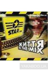 Фото - Сборник: Star FM. Життя In the Mix