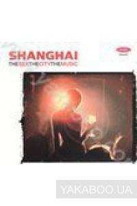 Фото - Сборник: Petrol presents: Shanghai. The Sex | The City | The Music (Import)