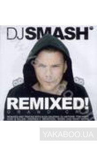 Фото - DJ Smash: Grand Cru Remixed!