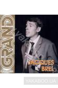 Фото - Jacques Brel: Лучшие песни (Grand Collection)