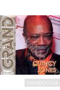 Фото - Quincy Jones: Лучшие песни (Grand Collection)