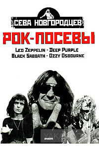 Фото - Рок посевы. Том 1. Led Zeppelin. Deep Purple. Black Sabbath. Ozzy Osbourne