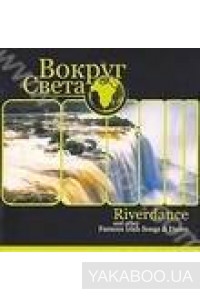 Фото - Вокруг Cвета: Riverdance and Other Famous Irish Songs & Dance