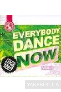 Фото - Сборник: Everybody Dance Now vol.1