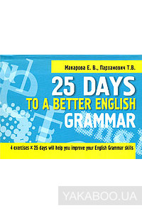 Фото - 25 Days to a Better English. Grammar