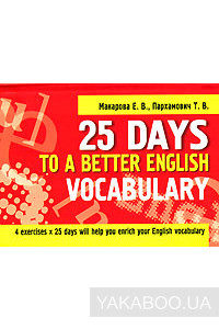 Фото - 25 Days to a Better English. Vocabulary