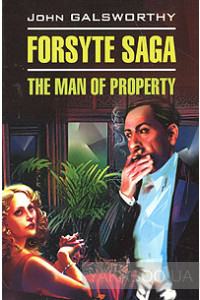Фото - Forsyte Saga. The Man of Property