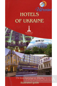 Фото - Hotels of Ukraine