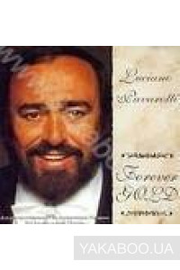 Фото - Luciano Pavarotti: Greatest Hits. Forever Gold