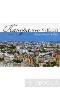 Фото - Панорамы Киева / Panoramics of Kiev