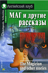 Фото - Маг и другие рассказы / The Magician and other Stories