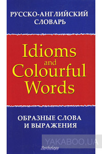 Фото - Образные слова и выражения / Idioms and Colourful Words
