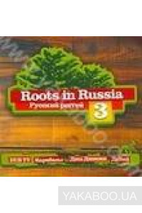 Фото - Сборник: Roots in Russia 3