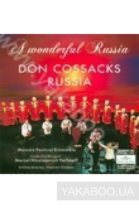 Фото - Don Cossacks Russia: A Wonderful Russia