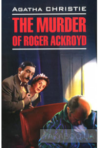 Фото - The Murder of Roger Ackroyd