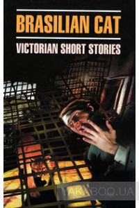 Фото - Brasilian Cat. Victorian Short Stories