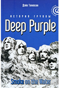 Фото - Smoke on the Water. История группы Deep Purple