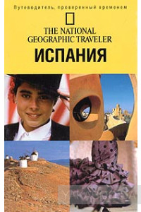 Фото - Испания. The National Geographic Traveler