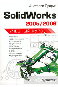 Фото - SolidWorks 2005/2006