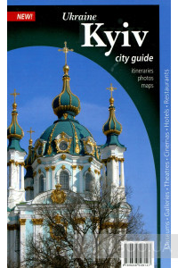 Фото - Kyiv. City Guide