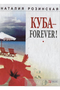 Фото - Куба-forever!