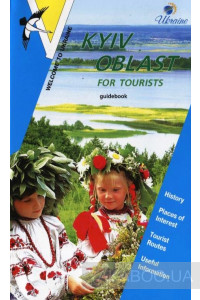 Фото - Kyiv Oblast for tourists. Guidebook