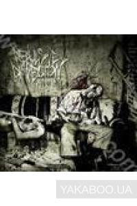 Фото - Repulsive Dissection: Genetically Deranged