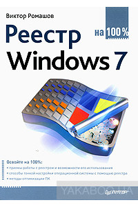 Фото - Реестр Windows 7 на 100%
