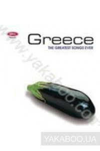 Фото - Сборник: Greece. The Greatest Songs Ever (Import)