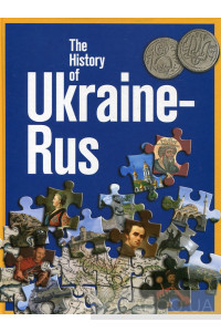 Фото - The History of Ukraine-Rus