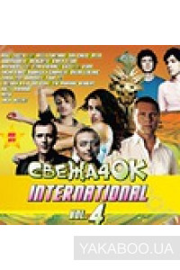 Фото - Сборник: Свежа4OK International vol.4
