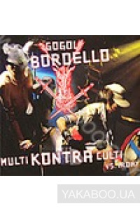 Фото - Gogol Bordello: Multi Kontra Culti