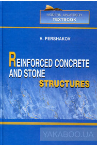 Фото - Reinforced Concrete and Stone Structures