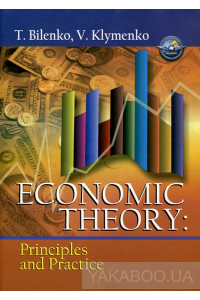 Фото - Economic Theory: Principles and Practice