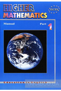 Фото - Вища математика. Частина 1 / Higher mathematics. Part 1