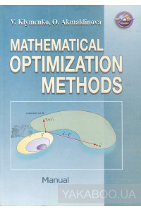 Фото - Mathematical Optimization Methods