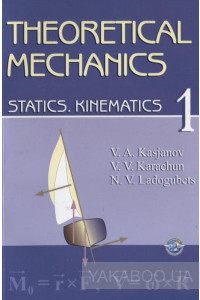Фото - Theoretical mechanics 1. Statics. Kinematics
