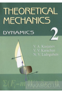 Фото - Theoretical mechanics 1. Dynamics