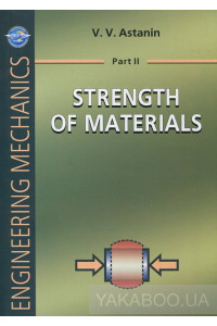 Фото - Strength of Materials. Part II