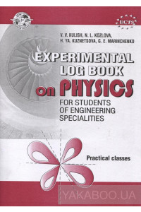 Фото - Experimental log book on physics for students of engineering specialities. Practical classes