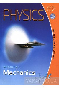 Фото - Physics. Module 1. Mechanics