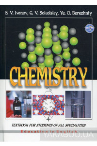 Фото - Chemistry: Textbook for Students of all Specialities