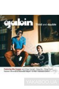 Фото - Gabin: Third and Double