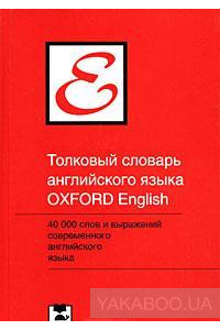 Фото - Толковый словарь английского языка Oxford / Oxford Concise School Dictionary