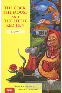 Фото - The Cock, the Mouse and the Little Red Hen