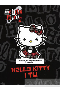 Фото - Hello Kitty і ти