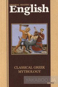 Фото - Classical Greek Mythology